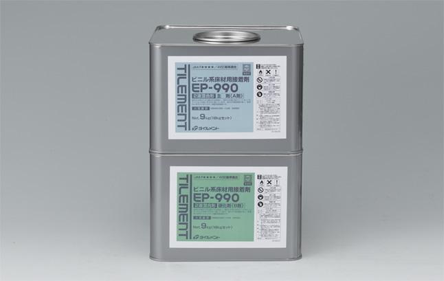 EP-990