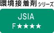 JISA 5758<br />JSIA F☆☆☆☆